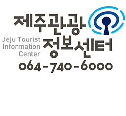 Jeju Travel Hot Line 064-740-6000